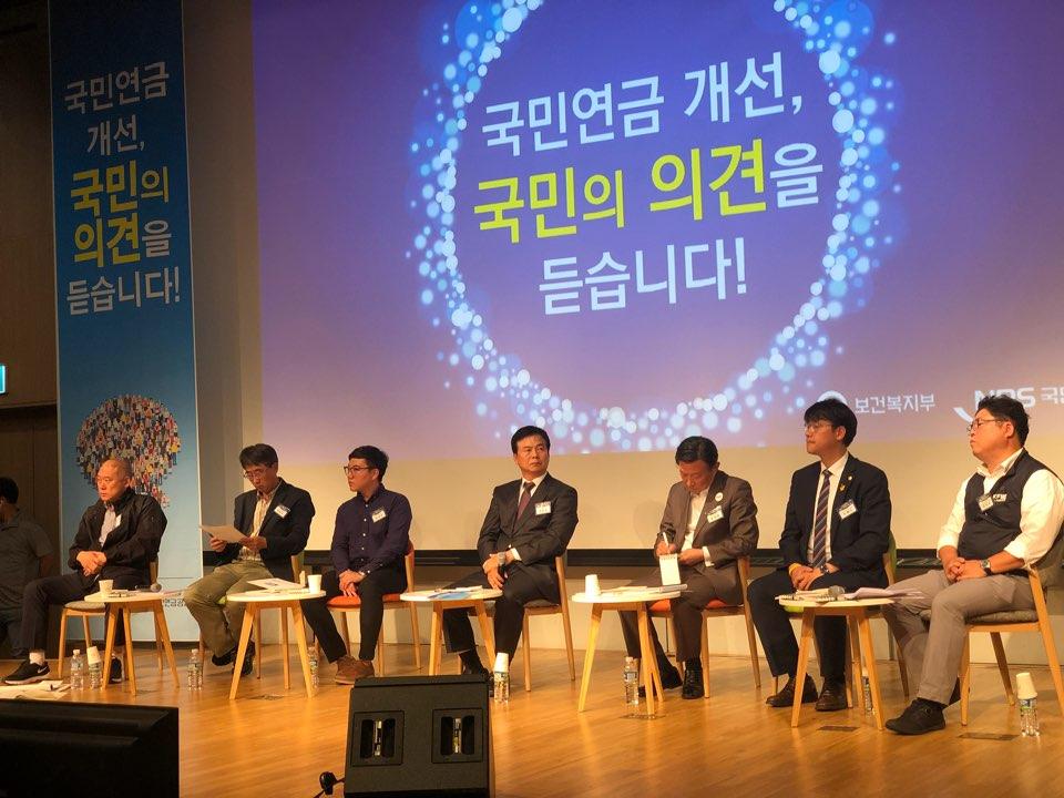 지난해 9월 17일 서울 광화문 KT스퀘어에서 열린 국민연금 개혁 토론회에서 패널들이 청중들의 발언을 경청하는 모습.