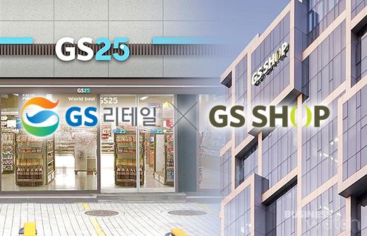 GS리테일 편의점 GS25 GS홈쇼핑