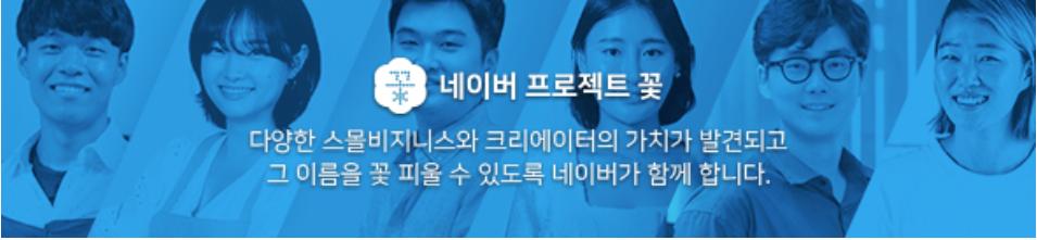 네이버 꽃 SME 창작자 소상공인
