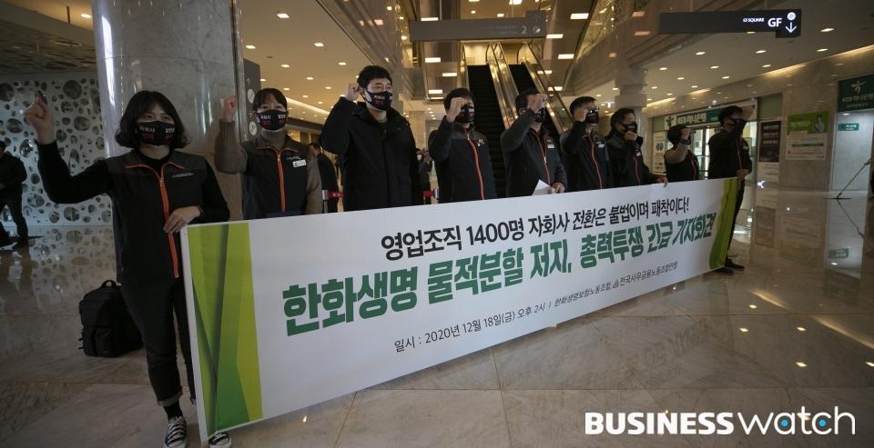 한화생명 노조 제판분리 반대 시위