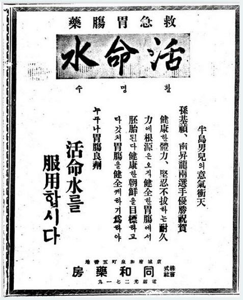 1936년 8월11일 동화약방(현 동화약품)이 조선일보에 게재한 손기정 선수 베를린 올림픽 마라톤 우승 축하 및 활명수 광고.