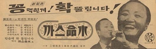 까스명수 광고